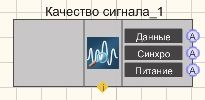 Качество сигнала - Режим проектировщика