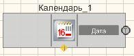 Календарь - Режим проектировщика