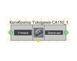 Калибратор Yokogawa-CA150