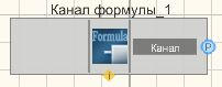 Канал формулы - Режим проектировщика