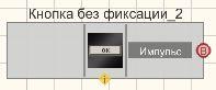 Кнопка без фиксации - Режим проектировщика