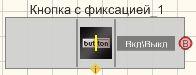 Кнопка с фиксацией - Режим проектировщика