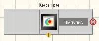 Кнопка с картинкой - Режим проектировщика