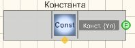 Константа - Режим проектировщика