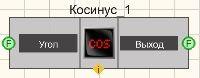 Косинус - Режим проектировщика