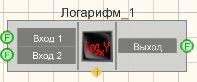 Логарифм - Режим проектировщика