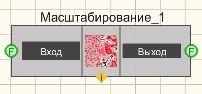 Масштабирование - Режим проектировщика