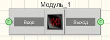 Модуль - Режим проектировщика