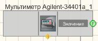 Мультиметр Agilent 34401a - Режим проектировщика