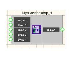 Мультиплексор