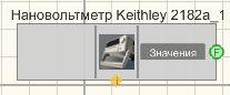 Нановольтметр Keithley 2182a - Режим проектировщика