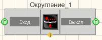 Округление - Режим проектировщика
