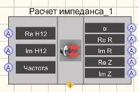 Расчет импеданса - Режим проектировщика