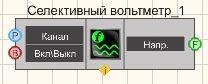Селективный вольтметр - Режим проектировщика