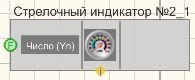 Стрелочный индикатор №2 - Режим проектировщика