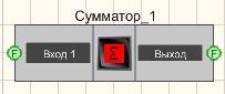 Сумматор - Режим проектировщика