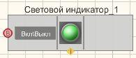 Световой индикатор - Режим проектировщика