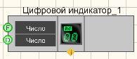 Цифровой индикатор - Режим проектировщика