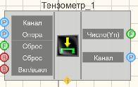 Тензометр - Режим проектировщика
