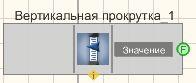 Вертикальная прокрутка - Режим проектировщика