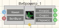 Виброметр - Режим проектировщика