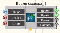 Время сервера - Режим проектировщика
