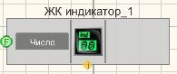 ЖК индикатор - Режим проектировщика