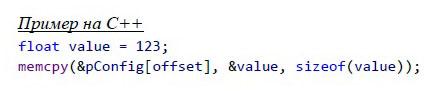 Пример программирования 3