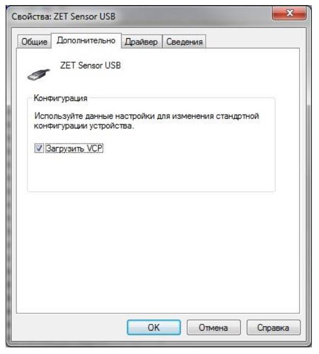 Свойства ZETSENSOR USB