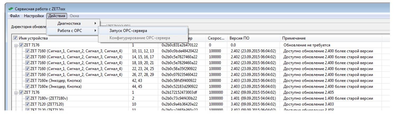 Запуск OPC-сервера
