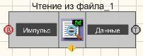 Чтение из файла - Режим проектировщика