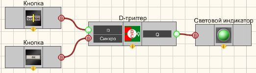 D-триггер - Пример