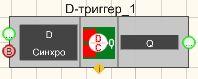 D-триггер - Режим проектировщика