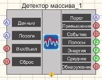 Детектор массива - Режим проектировщика