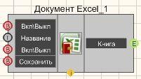 Документ Excel - Режим проектировщика