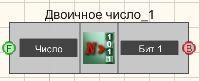 Двоичное число - Режим проектировщика