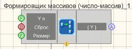 Формировщик массивов (число-массив) - Режим проектировщика
