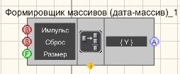 Формировщик массивов (дата-массив) - Режим проектировщикаФормировщик массивов (дата-массив) - Режим проектировщика