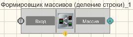 Формировщик массивов (деление строки) - Режим проектировщика