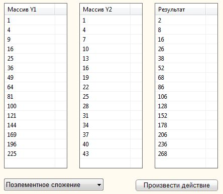 Формировщик массивов (массив-массив) 1 - Результат работы проекта