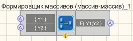 Формировщик массивов (массив-массив) - Режим проектировщика