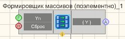 Формировщик массивов (поэлементно) - Режим проектировщика