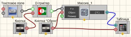 Формировщик массивов (текст-массив) - Пример