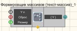 Формировщик массивов (текст-массив) - Режим проектировщика