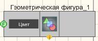 Геометрическая фигура - Режим проектировщика