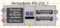 Интерфейс RS-232 - Режим проектировщика.jpg