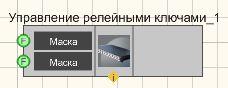 Коммутатор релейных ключей - Режим проектировщика