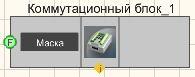 Коммутационный блок - Режим проектировщика