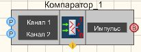 Компаратор - Режим проектировщика