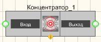 Концентратор - Режим проектировщика